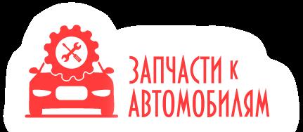 logo 3 - Зеркало салонное
